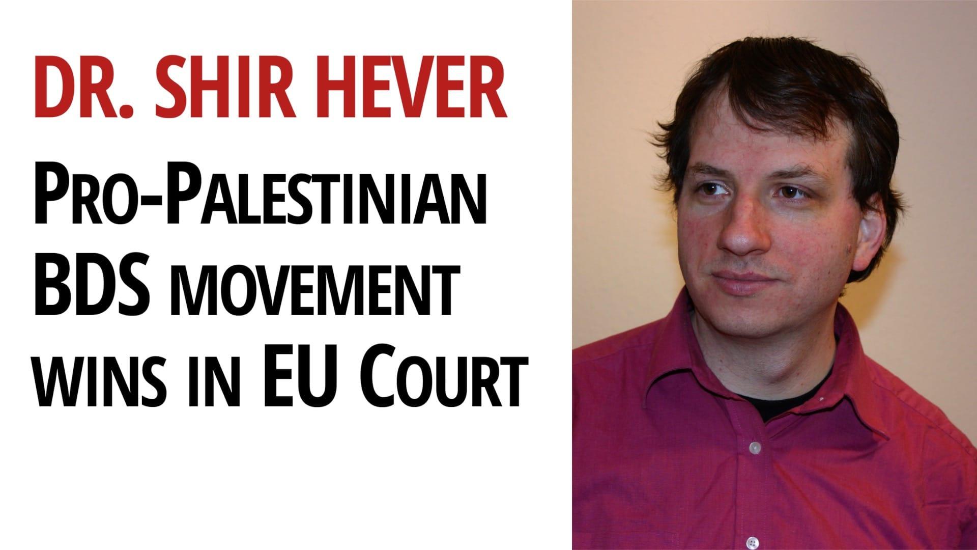BDS Shir Hever